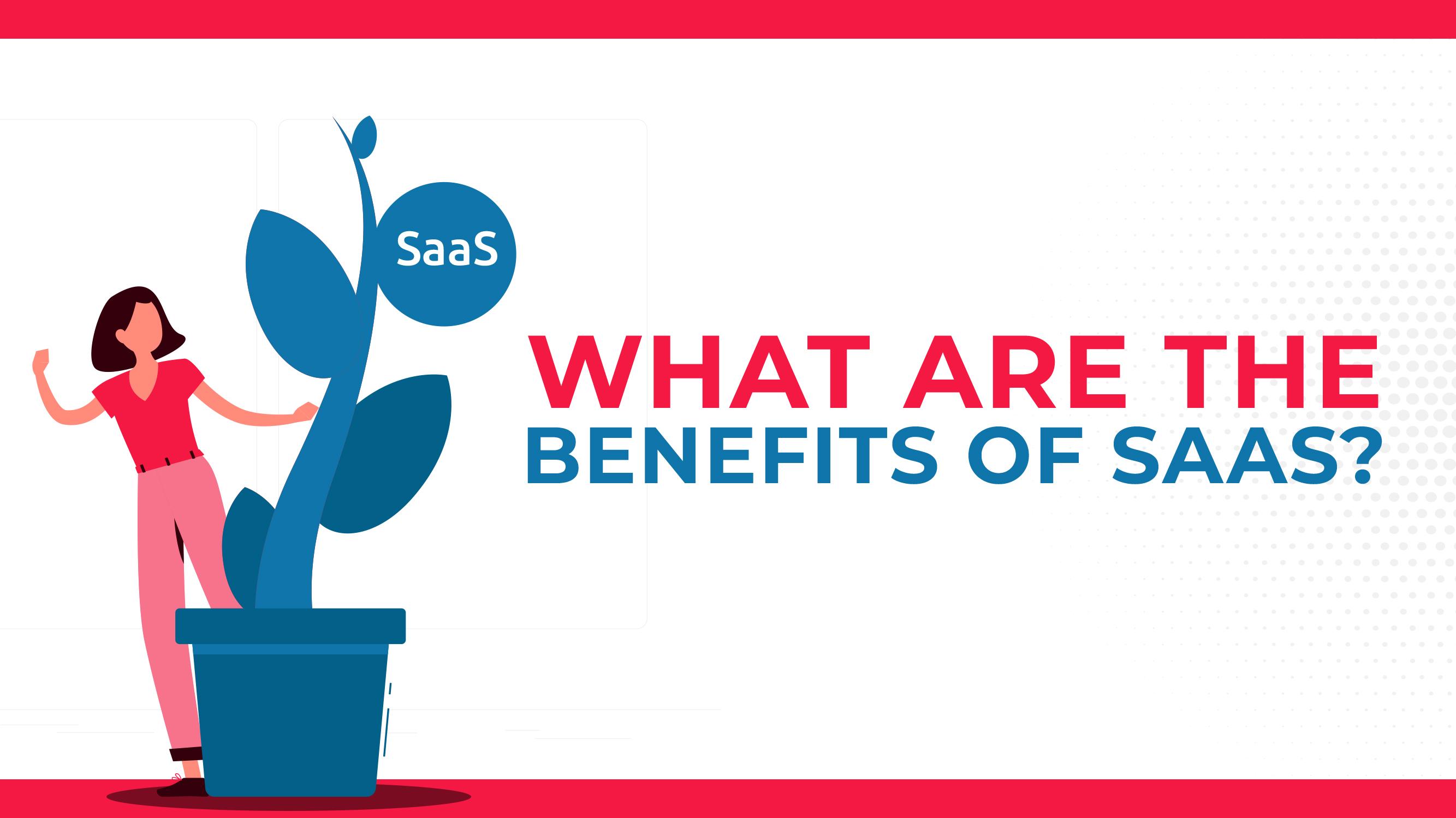 SAAS的好处是什么?